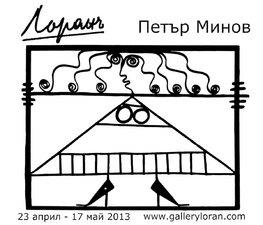 Петър Минов - Жени в рамка